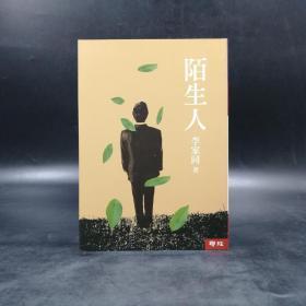 台湾联经版 李家同《陌生人(纪念版))》