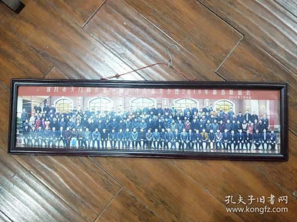 宜昌市天门商会第一届二次会员大会暨2016年新春联谊会