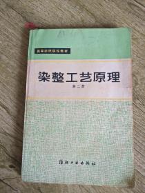 染整工艺原理(第二册)
