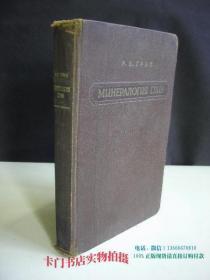 俄文原版:黏土矿物学   精装 1956年莫斯科版【谢庆道藏书】