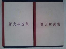 斯大林选集(上下册).