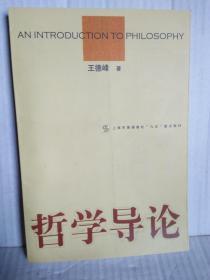 哲学导论   王德峰著   上海人民出版社2003年9月一版三印 3100册