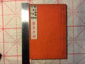 文类聚钞·愚秃钞·入出二门偈,和刻本。日本净土真宗初祖亲鸾大士所著佛学大论。明治二十二年(1889)。有朱笔圈点,德泉寺藏。