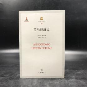 绝版| 罗马经济史——上海三联人文经典书库