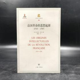 法国革命的思想起源:1715-1787——上海三联人文经典书库