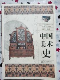 中国美术史 陈建军编著 上海交通大学出版9787313107671