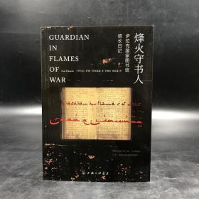 烽火守书人:伊拉克国家图书馆馆长日记
