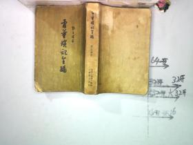 古董琐记全编》---- 一版一印