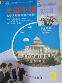 走出牛津 大学实用英语综合教程3第四版9787807302131