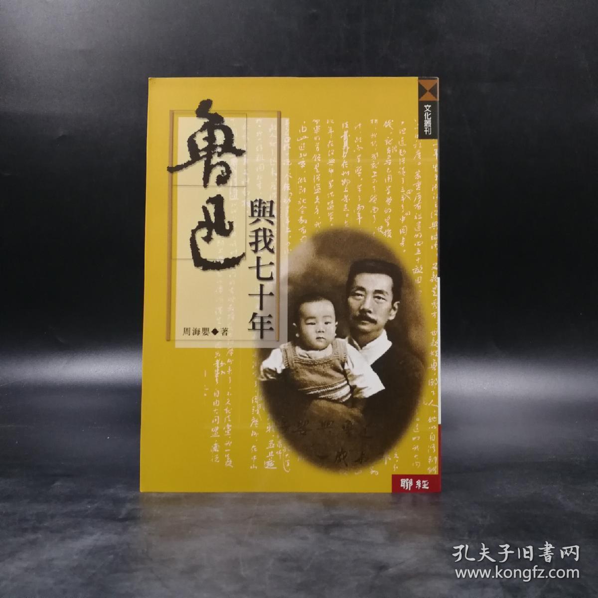 台湾联经版  周海婴《魯迅與我七十年 》(锁线胶订)