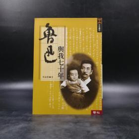 台湾联经版  周海婴《鲁迅与我七十年 》(锁线胶订)