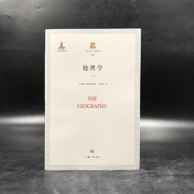 地理学(上下册)——上海三联人文经典书库