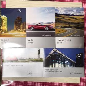 梅赛德斯奔驰,SL级用户手册, Comand APS操作手册,保养信息 保养小册,中国经销商网络,道路救援用户指南共5册 带皮套