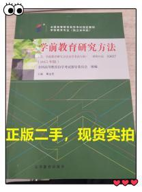 自考教材学前教育研究方法秦金亮2015版高教9787040426823