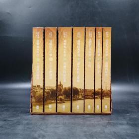 台湾联经版 普鲁斯特著《追忆似水年华套书》(全七册,全新校订书盒典藏版,函套头脚为布质,锁线胶订)