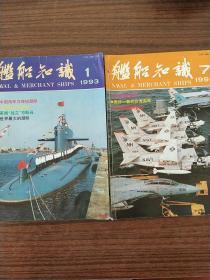 舰船知识,1993年第1一12期全,合售