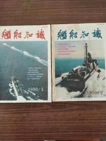 舰船知识,1990年第1一12期全,合售