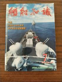 舰船知识,1988年第1-6合售