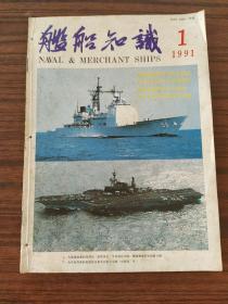 舰船知识,1991年第1一6期全,合售