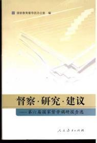 督察·研究·建议:第六届国家督学调研报告选