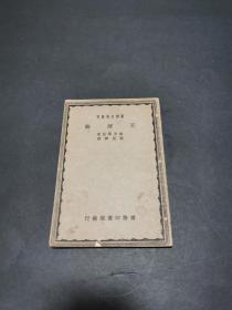 严译名著丛书《天演论》民国十九年十二月初版,初版少见,品好见图