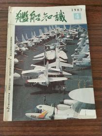 舰船知识,1987年第4,9,10,11期,共四本合售