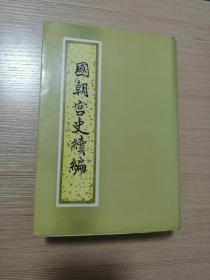 国朝宫史(上下册)+国朝宫史续编(精装) 全部一版一印  30张实物照片