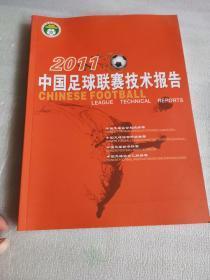 2011中国足球联赛技术报告