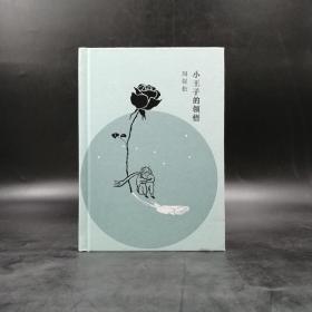 钤周保松书名章《小王子的领悟》(一版一印,精装,理想国出品)