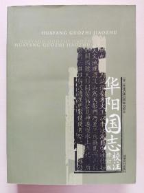 华阳国志校注(修订版)