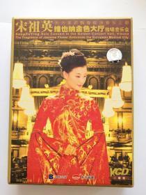 宋祖英维也纳金色大厅独唱音乐会。2张VCD一本书【缺一张光盘】