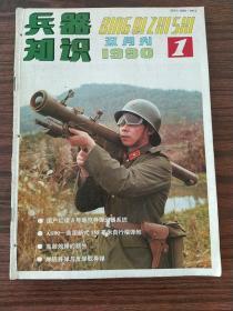 兵器知识1990年第1-6期全,合售