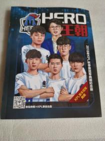HERO王朝 2018年KPL秋季赛冠军典藏纪念册