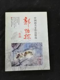 中国画名家作品精选 郭怡孮作品•16开画册•画家毛笔签赠本