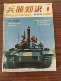 兵器知识1988年第1-5期共五本合售