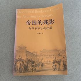 帝国的残影:西洋涉华珍籍收藏
