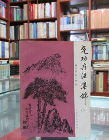 气功疗法集锦(三)