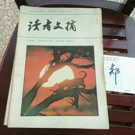 读者文摘 (1983、1984、1985) 1-12期全 共35本合售 1983 10、11期合刊