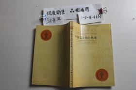 中国文人的自然观