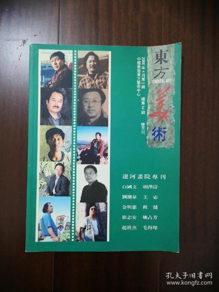 东方美术2006年2期