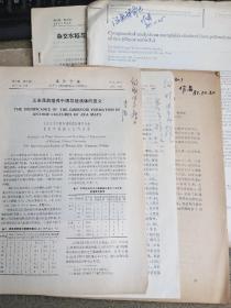 农业科学类:抽印本论文5份合售  工程院士陈俊愉等签名赠送本(每册都有签名)