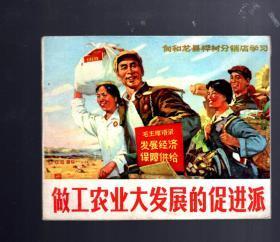 连环画;做工农业大发展的促进派--和龙县桦树分销店先进事迹、1971.2.一版一印、60开本