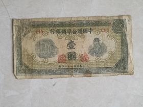 中国联合准备银行壹元(小绿人-保真)