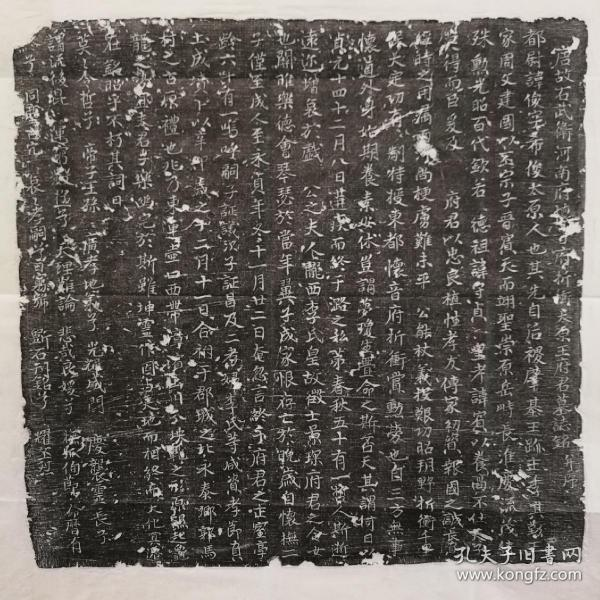 唐〈王俊〉志拓片...