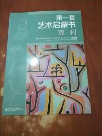 第一套艺术启蒙书. 克利