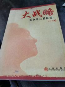 大战略:邓小平与祖国统一