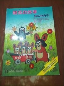 鼹鼠和兔子-鼹鼠的故事