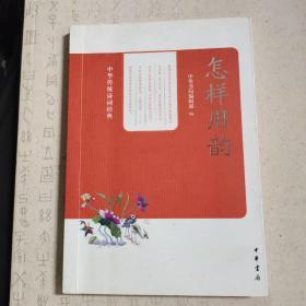 中华传统诗词经典:怎样用韵