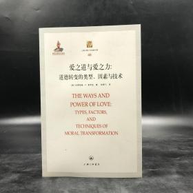 绝版| 爱之力与爱之道:道德转变的类型、因素与技术 ——上海三联人文经典书库  九品