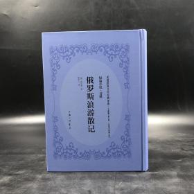 绝版|民国世界文学经典译著:俄罗斯浪游记(精)